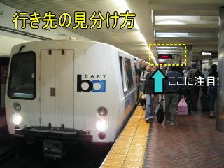 bart乗り方04